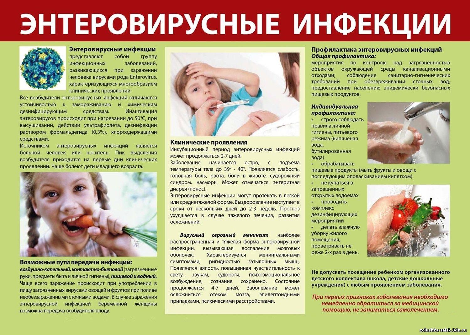 Профилактика орви у беременных 81